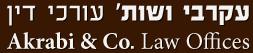 לוגו משרד עורכי דין עקרבי ושות/